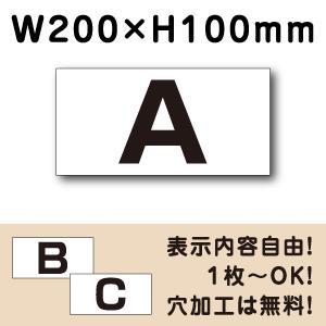 駐車場  アルファベット プレート H100×W200ミリ 看板 番号札|e-netsign