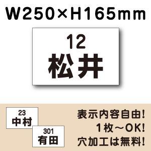駐車場看板 ◎駐車場 ネーム看板プレート ■サイズ:H165×W250ミリ■CN-5-2|e-netsign