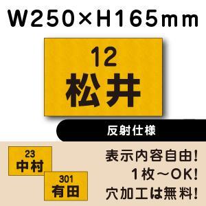 反射仕様● 駐車場看板 ◎駐車場 ネーム看板プレート ■サイズ:H165×W250ミリ■CN-5-2-hs|e-netsign