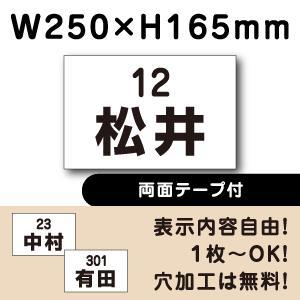 【両面テープ付き】 駐車場看板 ◎駐車場 ネーム看板プレート ■サイズ:H165×W250ミリ■cn-5-2-r|e-netsign
