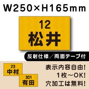 反射仕様● 【両面テープ付き】 駐車場看板 ◎駐車場 ネーム看板プレート ■サイズ:H165×W250ミリ■cn-5-2-r-hs|e-netsign