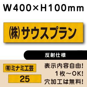 反射仕様● 駐車場看板 ◎駐車場 ネーム看板プレート ■サイズ:H100×W400ミリ CN-5-hs|e-netsign