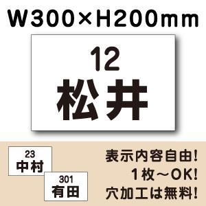 駐車場看板 ◎駐車場 ネーム看板プレート ■サイズ:H200×W300ミリ■CN-6-2|e-netsign