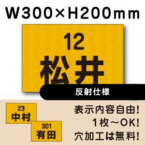 反射仕様● 駐車場看板 ◎駐車場 ネーム看板プレート ■サイズ:H200×W300ミリ■CN-6-2-hs|e-netsign