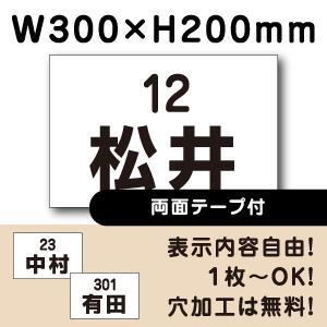【両面テープ付き】 駐車場看板 ◎駐車場 ネーム看板プレート ■サイズ:H200×W300ミリ■cn-6-2-r|e-netsign