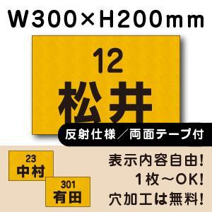 反射仕様● 【両面テープ付き】 駐車場看板 ◎駐車場 ネーム看板プレート ■サイズ:H200×W300ミリ■cn-6-2-r-hs|e-netsign