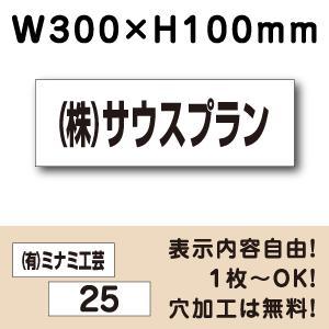 駐車場看板 ◎駐車場 ネーム看板プレート ■サイズ:H100×W300ミリ ■CN-7-2 |e-netsign