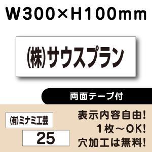 【両面テープ付き】 駐車場看板 ◎駐車場 ネーム看板プレート ■サイズ:H100×W300ミリ ■cn-7-2-r|e-netsign