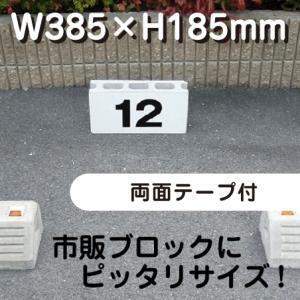 両面テープ付き 駐車場看板 ◎駐車場 ネーム看板プレート ■サイズ:H185×W385ミリ■CN-9 |e-netsign