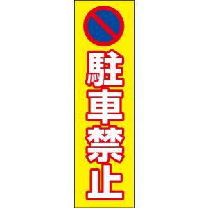 一言で注意を促す!お手軽!注意ステッカー【駐車禁止】 CONE-ST-CST-03|e-netsign