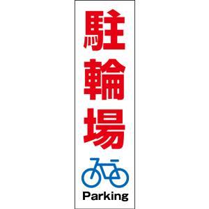一言で注意を促す!お手軽!注意ステッカー【駐輪場】 cone-st-cst-09|e-netsign