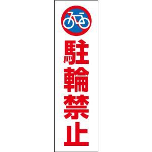 一言で注意を促す!お手軽!注意ステッカー【駐輪禁止】 CONE-ST-CST-10|e-netsign