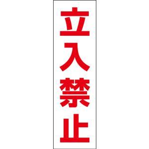 一言で注意を促す!お手軽!注意ステッカー【立入禁止】 cone-st-cst-21|e-netsign