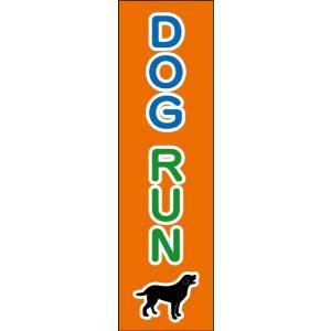 DOG RUN お手軽 注意ステッカー H35×W10cm コーン シール|e-netsign