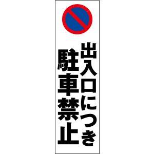 一言で注意を促す!お手軽!注意ステッカー【出入り口につき駐車禁止】 CONE-ST-CST-44|e-netsign