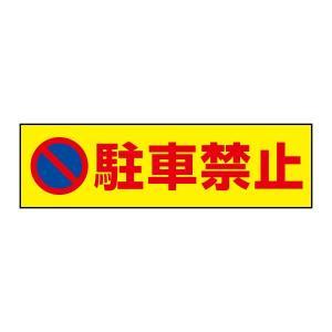 一言で注意を促す!お手軽!注意ステッカー【駐車禁止】W350×H100 cst-02y|e-netsign