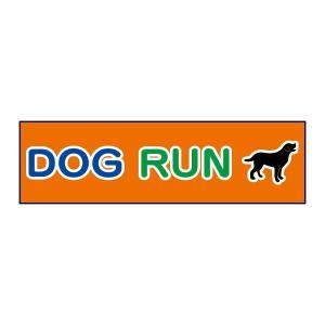 DOG RUN お手軽 注意ステッカー H10×W35cm コーン シール|e-netsign