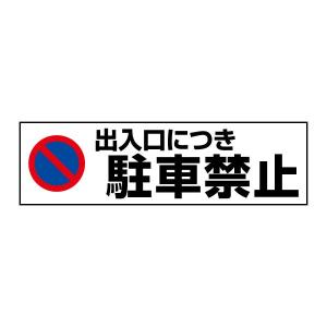 一言で注意を促す!お手軽!注意ステッカー【出入り口につき駐車禁止】W350×H100 cst-44y|e-netsign