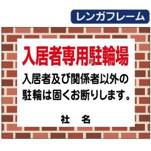 レンガフレーム 入居者専用駐輪場 看板 H45×W60cm 関係者以外駐輪禁止|e-netsign