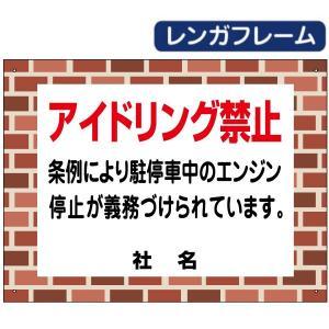 レンガフレーム アイドリング禁止 看板 H45×W60cm アイドリングストップ|e-netsign