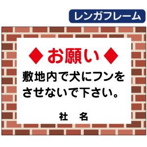 レンガフレーム 犬のフン禁止 看板 H45×W60cm 糞 ペット お願い|e-netsign