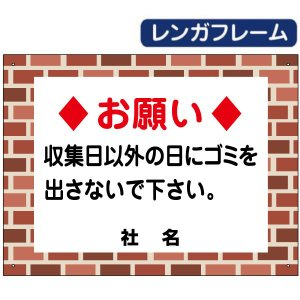 レンガフレーム ゴミ収集日 看板 H45×W60cm ゴミ置き場 お願い|e-netsign
