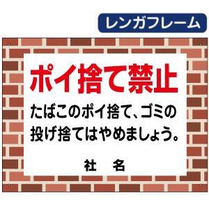 レンガフレーム ポイ捨て禁止 看板 H45×W60cm タバコ ゴミ ポイ捨て|e-netsign