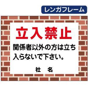 レンガフレーム 立入禁止 看板 H45×W60cm 関係者以外 立ち入り禁止|e-netsign