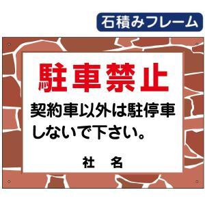 石積みフレーム 駐車禁止 看板 H45×W60cm 契約者以外 駐停車禁止|e-netsign