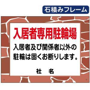 石積みフレーム 入居者専用駐輪場 看板 H45×W60cm 関係者以外駐輪禁止|e-netsign