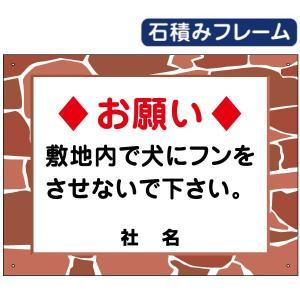 石積みフレーム 犬のフン禁止 看板 H45×W60cm 糞 ペット お願い|e-netsign