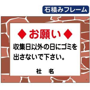 石積みフレーム ゴミ収集日 看板 H45×W60cm ゴミ置き場 お願い|e-netsign