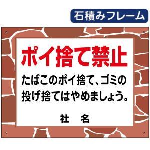 石積みフレーム ポイ捨て禁止 看板 H45×W60cm タバコ ゴミ ポイ捨て|e-netsign