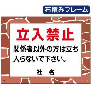 石積みフレーム【立入禁止】fls-10|e-netsign