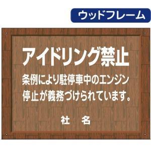 ウッドフレーム アイドリング禁止 看板 H45×W60cm アイドリングストップ e-netsign