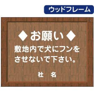 ウッドフレーム 犬のフン禁止 看板 H45×W60cm 糞 ペット お願い|e-netsign