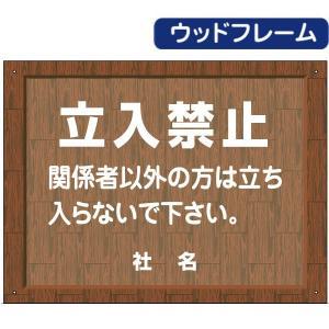ウッドフレーム 立入禁止 看板 H45×W60cm 関係者以外 立ち入り禁止|e-netsign