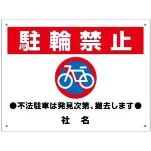 駐輪禁止 看板 H45×W60cm 不法駐輪 撤去 駐輪厳禁 自転車 置き場|e-netsign