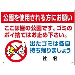 ゴミ ルール 看板 H45×W60cm お願い マナー ポイ捨て禁止 公園|e-netsign