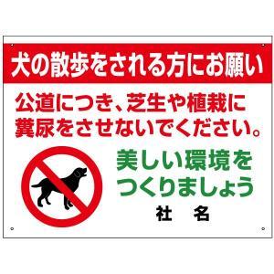犬の散歩 お願い 看板 H45×W60cm マナー イヌ 糞 尿 禁止|e-netsign
