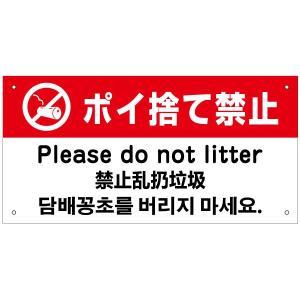 ポイ捨て禁止 外国語看板 H20×W40cm 英語 中国語 韓国語|e-netsign