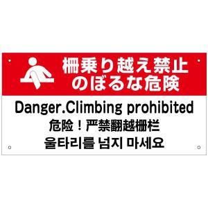 柵乗り越え禁止 のぼるな危険 外国語看板 H20×W40cm 英語 中国語 韓国語|e-netsign