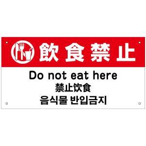 飲食禁止 外国語看板 H20×W40cm 英語 中国語 韓国語|e-netsign