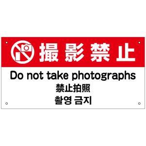 撮影禁止 外国語看板 H20×W40cm 英語 中国語 韓国語|e-netsign