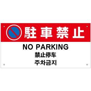 駐車禁止 外国語看板 H20×W40cm 英語 中国語 韓国語|e-netsign