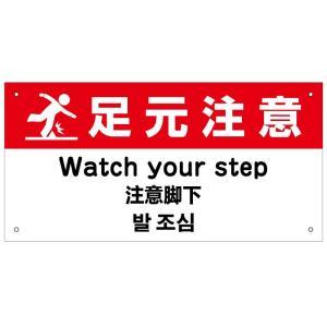 足元注意 外国語看板 H20×W40cm 英語 中国語 韓国語|e-netsign