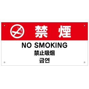 禁煙 外国語看板 H20×W40cm 英語 中国語 韓国語|e-netsign