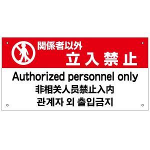 関係者以外 立入禁止 外国語看板 H20×W40cm 英語 中国語 韓国語|e-netsign
