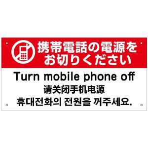 携帯電話の電源をお切りください 外国語看板 H20×W40cm 英語 中国語 韓国語|e-netsign