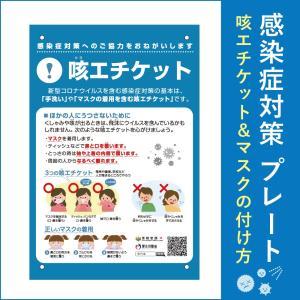 咳エチケット 看板 300×200mm 感染症対策 マスクの付け方 マスク着用方法 プレート 掲示 ...